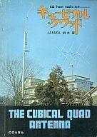 キュービカル・クワッド CQ ham radio 別冊