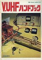 V・UHF ハンドブック CQ ham radio 別冊