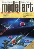 MODEL ART 1980年11月号 No.175 モデルアート