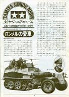 TAMIYA JUNIOR NEWS 1979年09月号 VOL.86