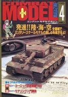 COMBAT MODEL MAGAZINE 1995年4月号 VOL.1 コンバットモデルマガジン