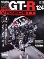 Appendix) Nissan R35GT-R nationwide version 124 SPECIAL EDITION