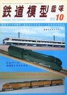 鉄道模型趣味 1975年10月号 No.328