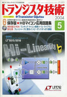 CD付)トランジスタ技術 2004年5月号