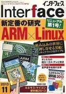 付録付)Interface 2013年11月号 インターフェース