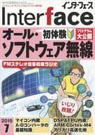Interface 2015年7月号 インターフェース