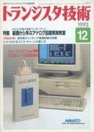 トランジスタ技術 1993年12月号