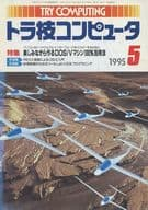 トラ技コンピュータ 1995年5月号