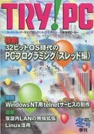 TRY! PC 1998 Winter トライピーシー