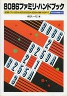 8086ファミリ・ハンドブック