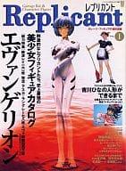 Replicant VOL.1 1997/11 レプリカント