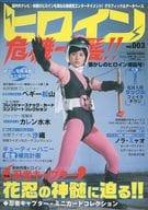 ヒロイン危機一髪!! 2004/8 vol.003