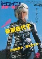 ヒロイン危機一髪!! 2005年3月号 vol.004