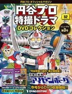With DVD) Tsuburaya professional special effects drama DVD collection national edition 52
