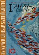 エラリイ・クイーンズ・ミステリ・マガジン 1965年10月号 No.113