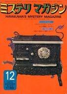 ミステリマガジン 1973年12月号 No.212