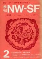 季刊 NW-SF 2 1970年11月号
