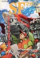 SFマガジン 2001年11月号 No.547