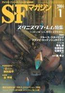 SFマガジン 2004年1月号 No.573