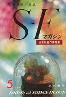 SFマガジン 1961/5