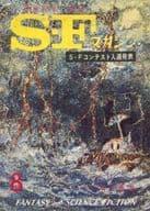 SFマガジン 1961/8