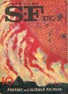 SFマガジン 1961/10