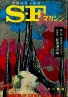 SFマガジン 1963/1 No.38