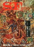 SFマガジン 1963/7 No.44