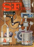 SFマガジン 1964/4 No.54