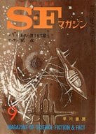 SFマガジン 1964/9 No.60