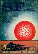 SFマガジン 1971/5 No.146