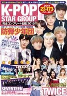 K-POP STAR GROUP Complete Complete Directory 2019