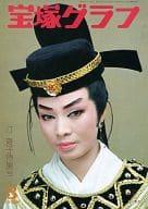 付録付)宝塚グラフ 1977年3月号