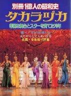 別冊1億人の昭和史 タカラヅカ