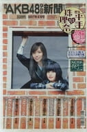 Monthly AKB 48 Group newspaper April 2017 issue