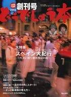 付録無)どうでしょう本創刊号 2004 No.1