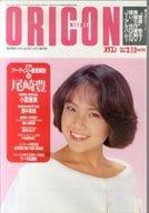 オリコンウィークリー 1989年3月13日号