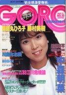 付録付)GORO 1983年5月12日号 NO.10