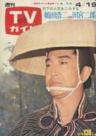 TVガイド1974年4月19日号 602