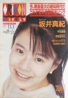 オリコンウィークリー 1993年11月1日号