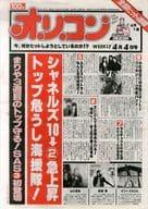 オリコンウィークリー 1980年4月4日号