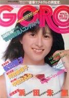 付録付)GORO 1980年11月13日号 NO.22