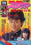 スターランドDELUXE 増刊 1980/11