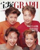 宝塚GRAPH  1999/8