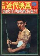 別冊 近代映画 1969年5月号臨時増刊