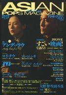 ASIAN POP MAGAZINE アジポップ 2013年6月号 第104号