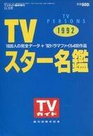 TVスター名鑑 1992