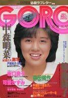 付録無)GORO 1985年1月1日号 NO.1