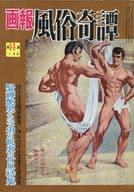 画報 風俗奇譚 第14集 1961年7月号