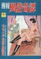 画報 風俗奇譚 第16集 1961年9月号
